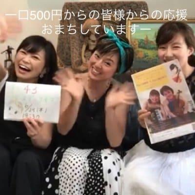 福田幸子 コロナ禍火災 応援募金