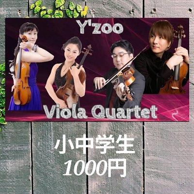 【前売り中学生以下】2021年4月24日Y'zooヴィオラカルテット始動!コンサート