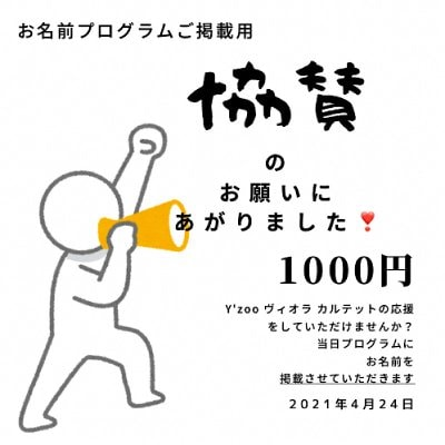 【プログラム記載あり】Y'zooヴィオラカルテット 協賛チケット1000円
