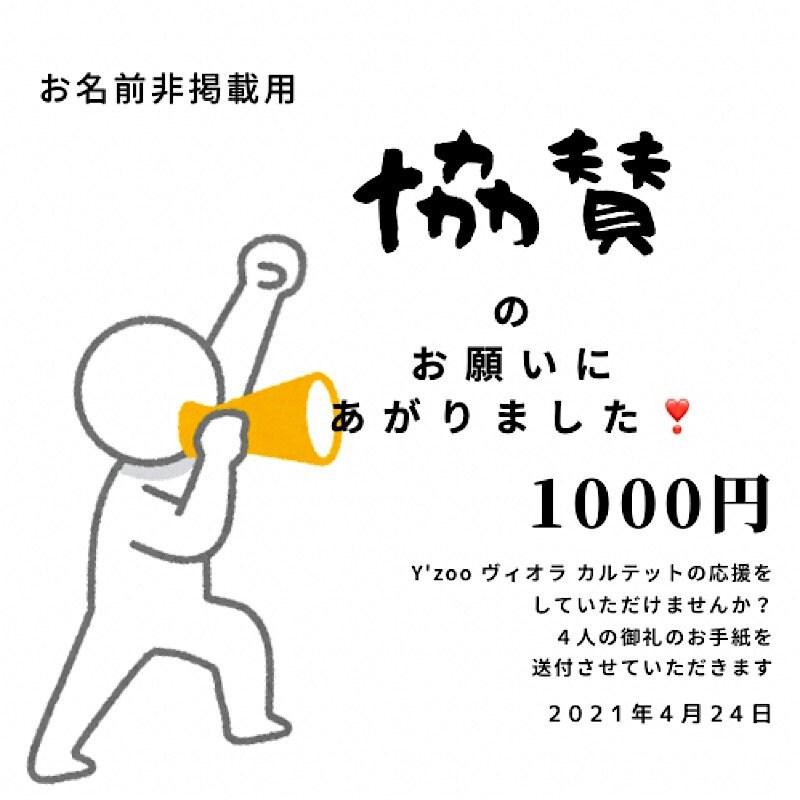【プログラム記載なし】Y'zooヴィオラカルテット 協賛チケット1000円のイメージその1