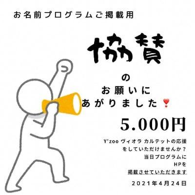 【プログラム記載あり】Y'zooヴィオラカルテット 協賛チケット5000円