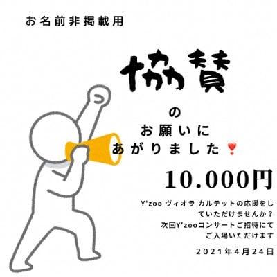 【プログラム記載なし】Y'zooヴィオラカルテット 協賛チケット10000円