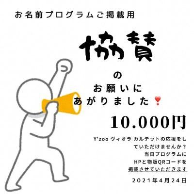 【プログラム記載あり】Y'zooヴィオラカルテット 協賛チケット10000円