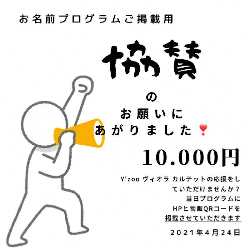 【プログラム記載あり】Y'zooヴィオラカルテット 協賛チケット10000円のイメージその1