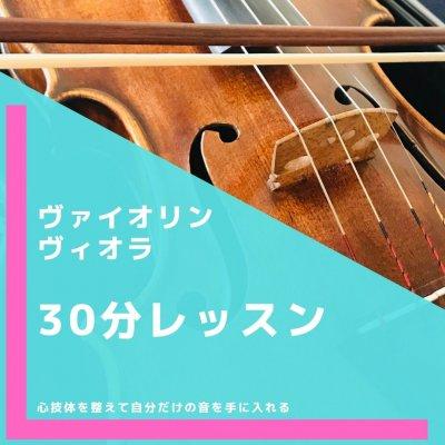 大阪阿倍野教室|30分|ヴァイオリン・ヴィオラレッスン