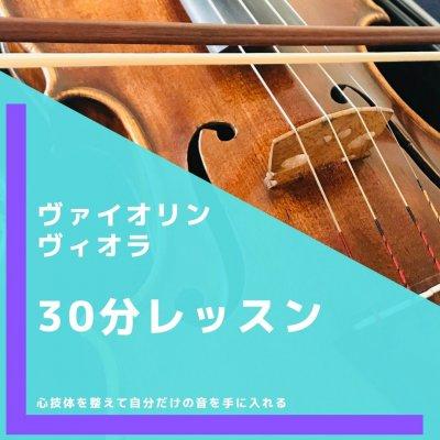 さいたま教室|30分|ヴァイオリン・ヴィオラレッスン