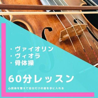大阪阿倍野教室|60分|バイオリン・ビオラレッスン