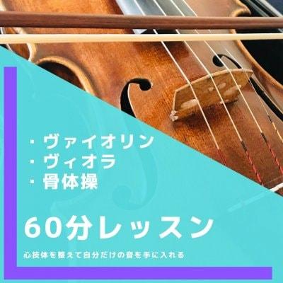さいたま教室|60分|バイオリン・ビオラレッスン