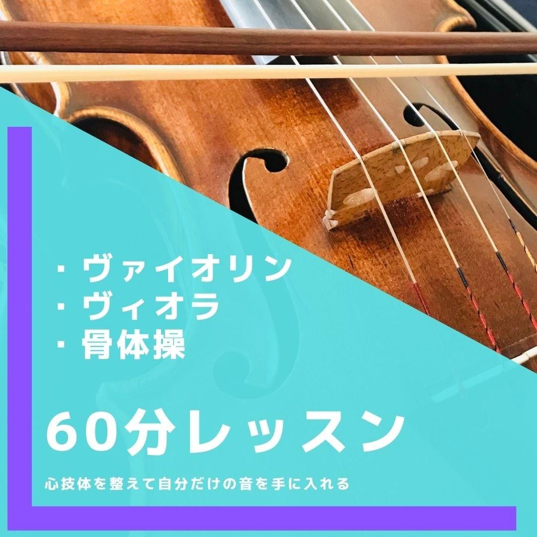さいたま教室|60分|バイオリン・ビオラレッスンのイメージその1