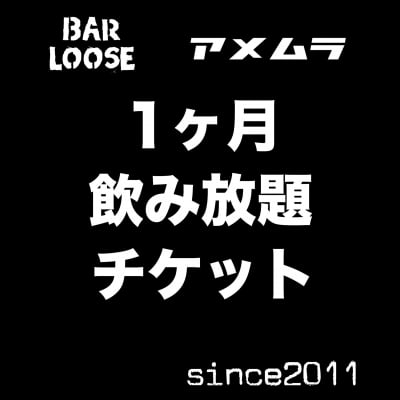 BAR LOOSE 1ヶ月飲み放題Ticket