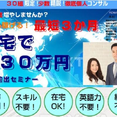 もう稼げない副業は終わり!誰でも稼げる!在宅で月30万!インターネットビジネスセミナー 大阪