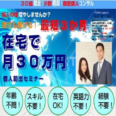 誰でも稼げる!在宅で月30万!個人輸出 セミナー 大阪