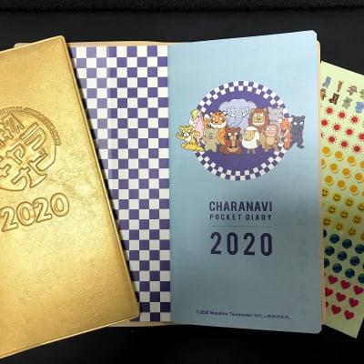2020年 動物キャラナビ手帳  3~6冊