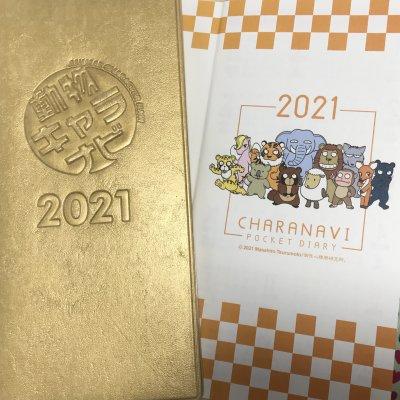 2021年 動物キャラナビ手帳  3~7冊