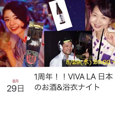 【現地払いのみ】飲み比べ日本酒講座付き★日本酒と浴衣のお祭り♪1周年記念パーティVIVA LA