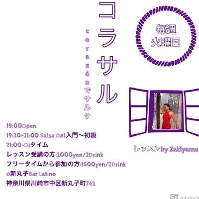 3月19(火) サルサダンスon1レッスン
