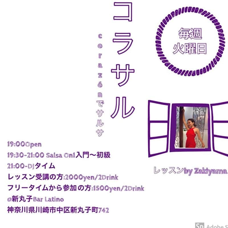 6/25(火) サルサダンスon1レッスンのイメージその1