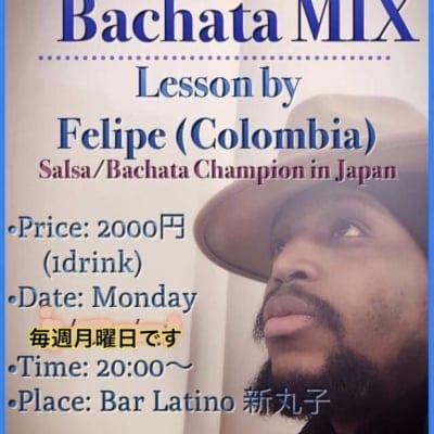 11/11(月)Salsa & Bachata lesson