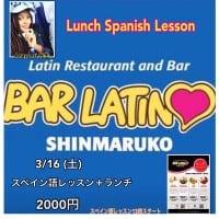 3/16(土)スペイン語 lesson