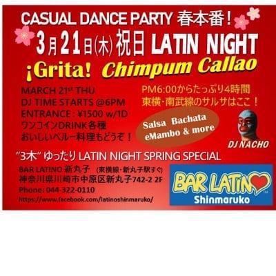 3/21(木)ゆったりLatin night