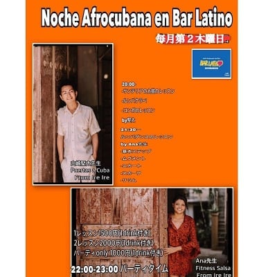 3月12日(木)Afurocuban night