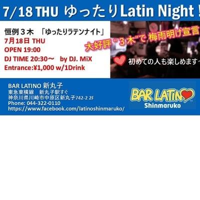 7/18(木)ゆったりLatin night