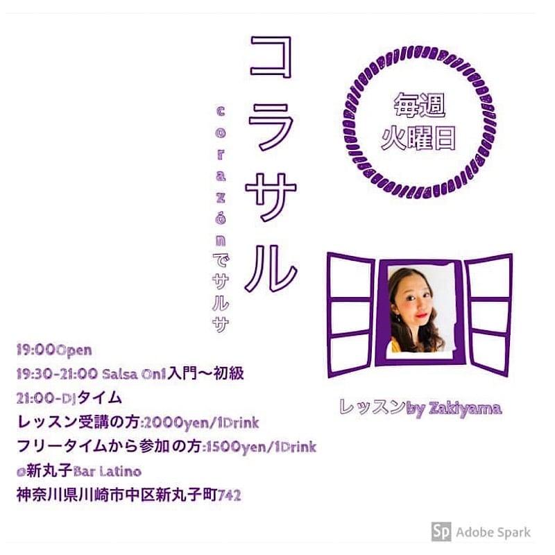 3/10(火) サルサダンスon1レッスンのイメージその1