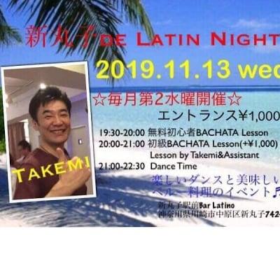 11月13日(水)新丸子 de Latin Night