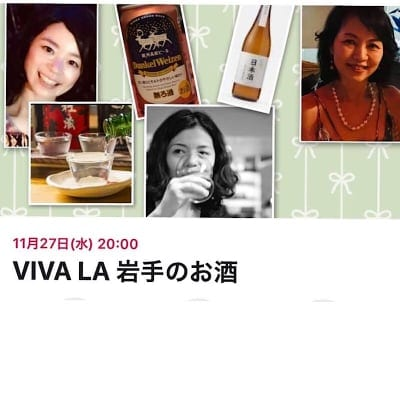 11/27(水)★ビール講座 Viva la 岩手のお酒