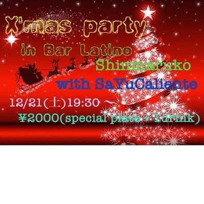 12/21(土)X'mas  party