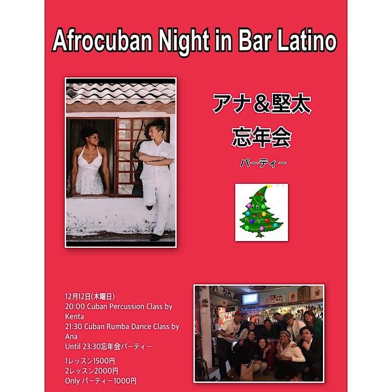 12月12日(木)Afurocuban nightのイメージその1