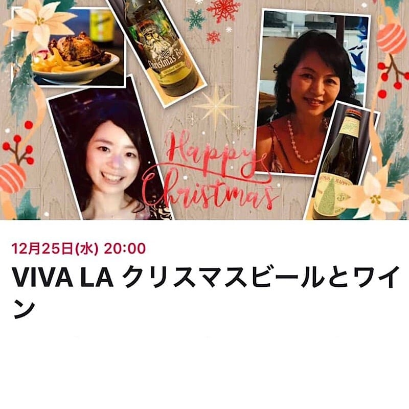 12/25(水)VIVA LA クリスマスのビールとワインのイメージその1