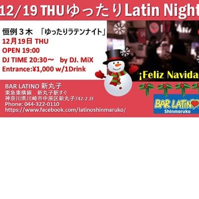 12/19(木)ゆったりLatin night