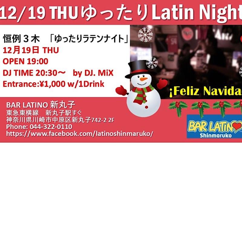 12/19(木)ゆったりLatin nightのイメージその1