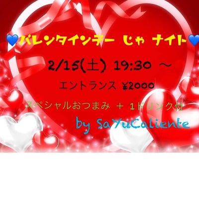 2/15(土) バレンタインデー じゃ ナイト
