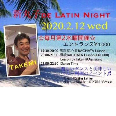 2月12日(水)新丸子 de Latin Night