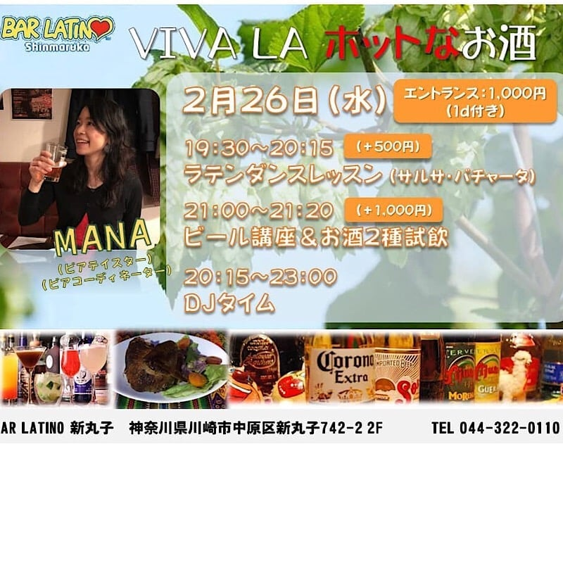 2/26(水)VIVA LA ホットなお酒のイメージその1