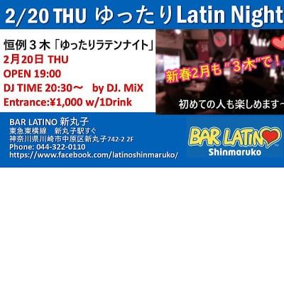 2/20(木)ゆったりLatin night