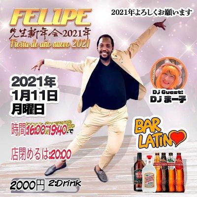 1/11(月)新年会パーティーbyFelipe先生
