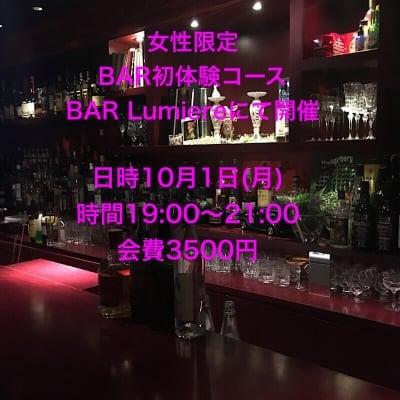 4名様限定女性専用恵比寿 BAR初体験コース 19:30〜21:00
