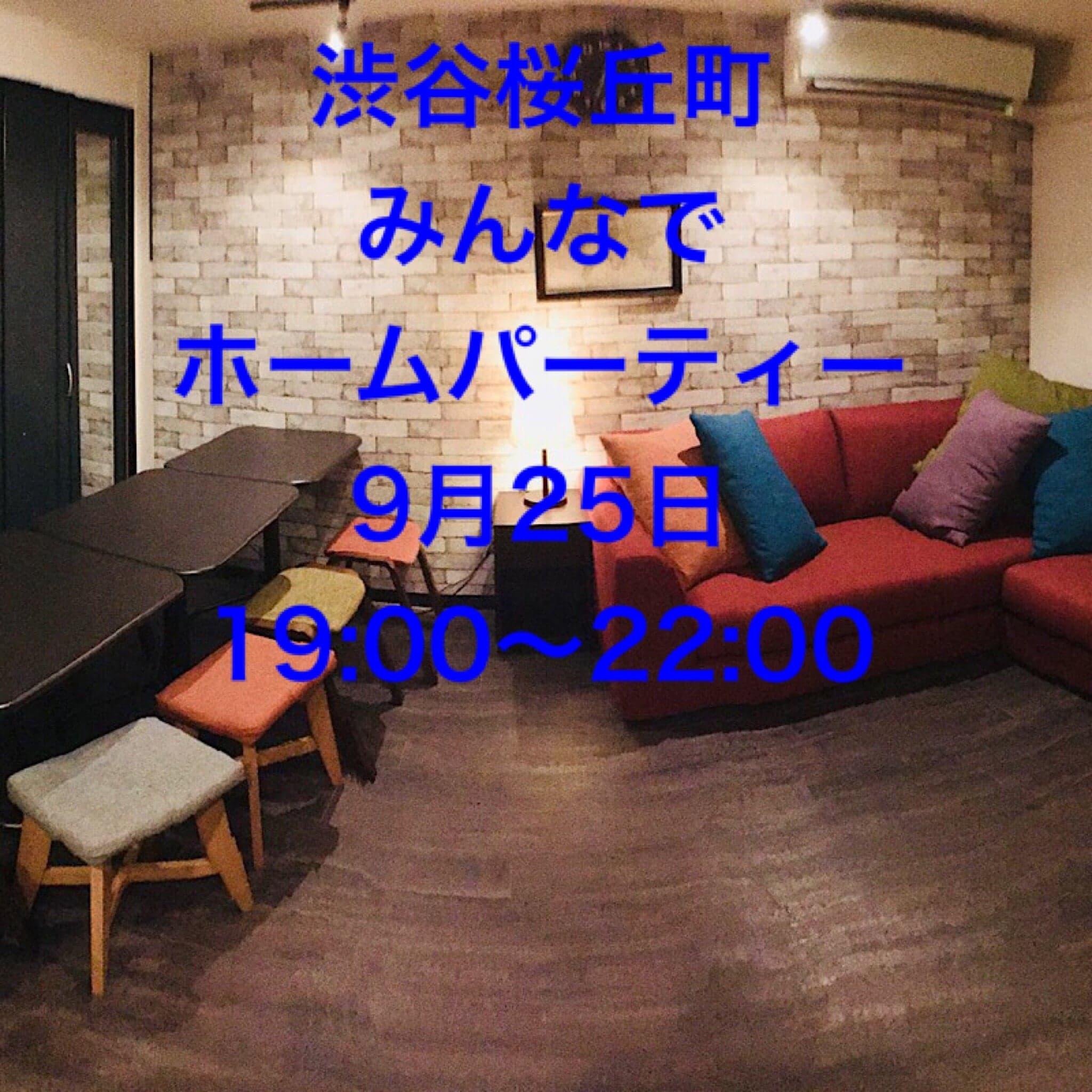 男女 渋谷でホームパーティー19:00〜22:00のイメージその1