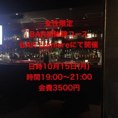4名様限定女性専用恵比寿 BAR初体験コース19:30〜2100