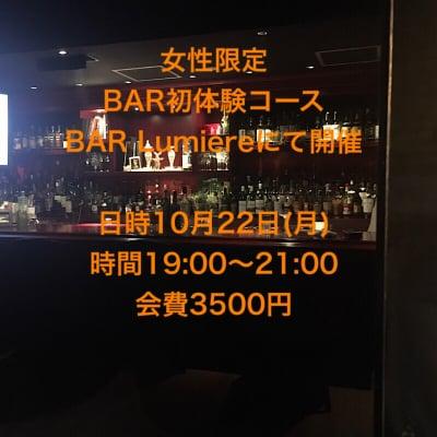 4名様限定女性専用恵比寿 BAR初体験コース19:30〜21:00
