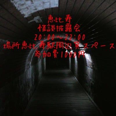 恵比寿怪談披露会 20:00〜22:00