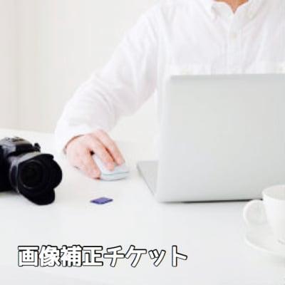 【オプション】画像補正チケット
