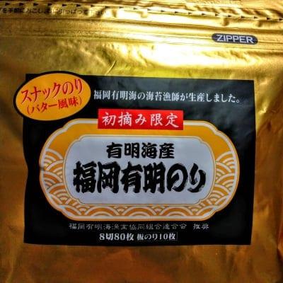 【VEGI香椎】初摘み限定 有明海産 福岡有明のり 8切80枚 (板のり10枚)スティックのり バター風味