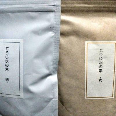 【VEGI香椎】こうじ水の素 玄米/白米 各80g