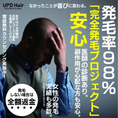 【㈱アップデート】完全発毛プロジェクト(4か月コース)