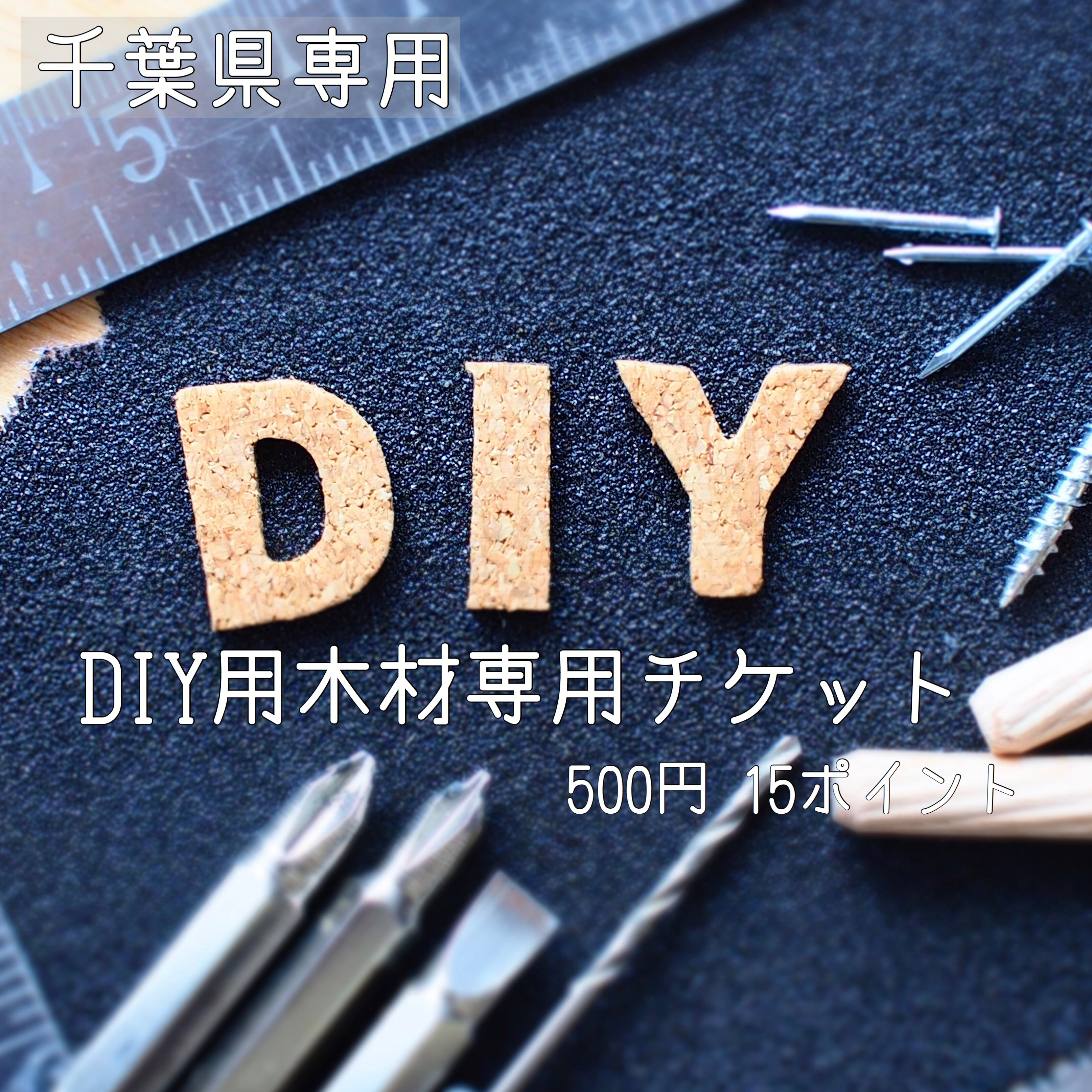 千葉県のお客様専用!!DIY用木材チケット/現地決済専用のイメージその1