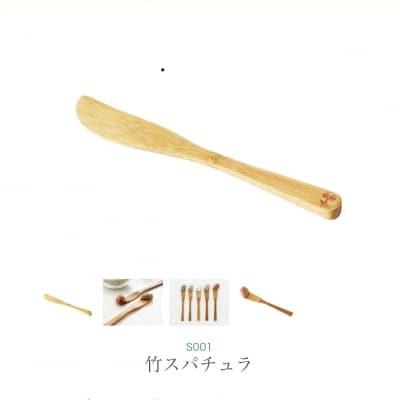アロマフランス 竹製スパチュラ